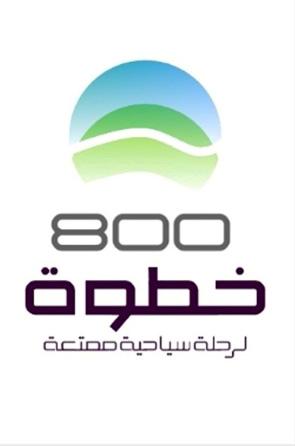800 خطوة لرحلة سياحية ممتعة , نسيم نجد
