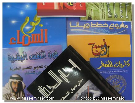 عبدالله العثمان , تطوير الذات , البرمجة العصبية , خطط ويانا